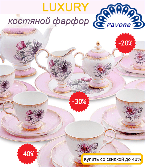 Luxury Pavone - скидки до 40%