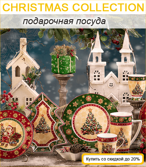 Посуда Christmas Collection